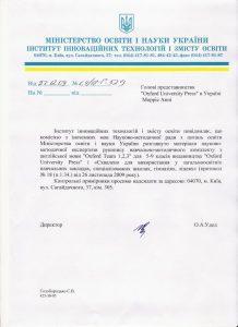 oxford team Письмо с Грифом Министерства Образования и Науки Украины 2013 год