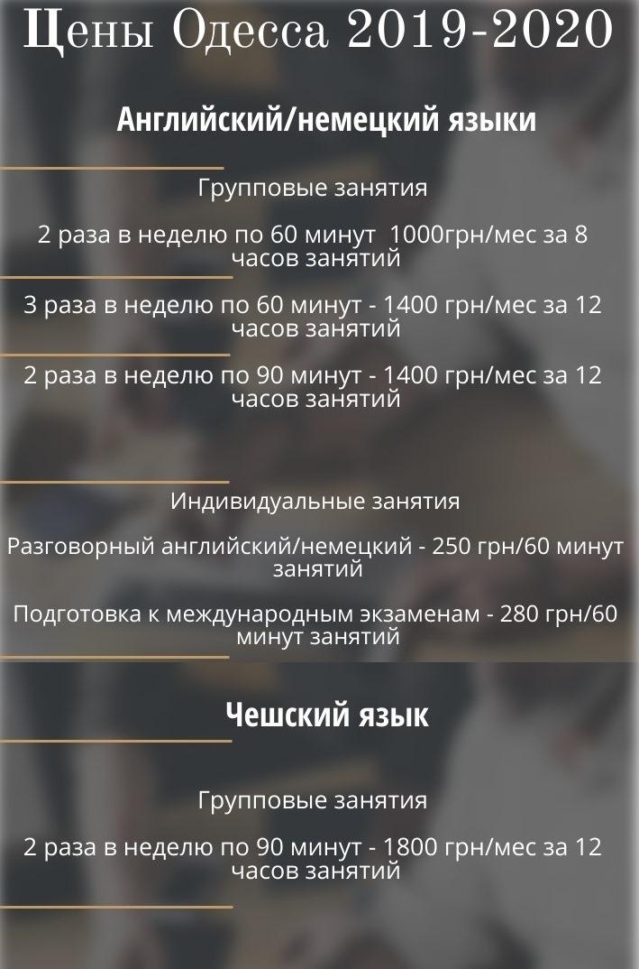 Чешский, английский, стоимость обучения