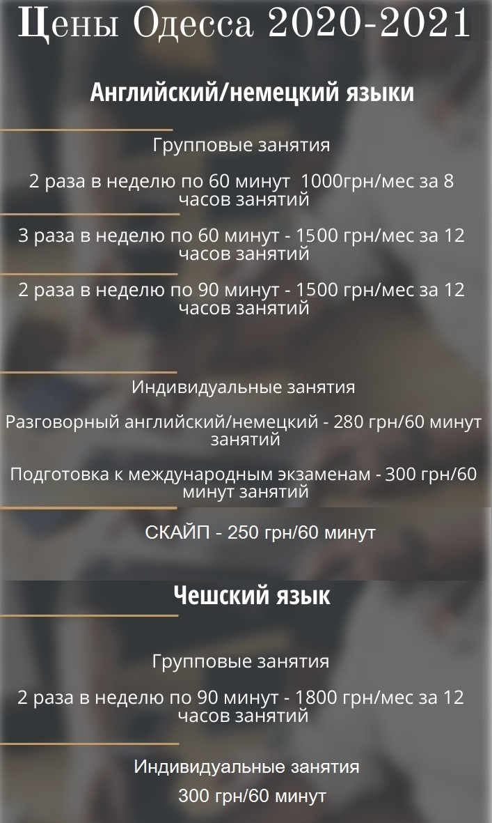 English-courses-prices